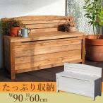 屋外 収納庫 小型 天然木 用具入れ 木製収納ボックスベンチ
