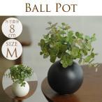 生け花 植木鉢 フラワーベース 和室 陶器 和の球体 中
