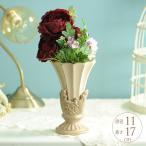 フラワーベース アンティーク 北欧 花瓶 中世貴族の豪華花器 ショート(S)