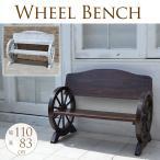 ガーデンベンチ 屋外 二人用 アンティーク 天然木 ウッドベンチ 大きい車輪の木製ベンチ W110cm