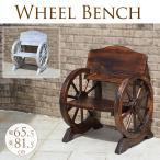 ガーデンベンチ 屋外 一人用 アンティーク 天然木 ウッドベンチ 大きい車輪の木製ベンチ W65cm