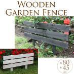 ガーデンフェンス ウッド 柵 屋外 仕切り 囲い ガーデニング 木製ボーダー花壇フェンス 3枚セット