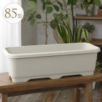 Yahoo!ガーデン用品屋さんプラ鉢 シンプル おしゃれ 安い 簡易 かわいい 屋外 プラスチック 軽い 園芸軽量 大型ワイドプランター 85型