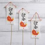 正月飾り 掛軸ピック 3P  和モダン 正月 手作り 材料 パーツ 玄関 縁起 和風 おしゃれ 楽しく 準備