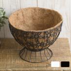 ココヤシプランター ラウンドカップ ※ココヤシマット付き プランター アイアン 自然 鉢 植物 フラワーバスケット