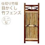 竹垣 和風 仕切り竹フェンス ミニ型 W45×H120cm / 目隠し 垣根 囲い 生け垣 日本 庭園 目かくし