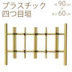 和風仕切り 人工竹垣 プラスチック四ツ目垣 サイズ中 幅3尺 W90×H60cm / 囲い 花壇 垣根 ガーデニング フェンス