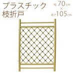 和風扉 人工竹垣 プラスチック枝折戸 W70×H105cm / 玄関 フェンス ドア 庭園