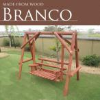 ブランコ/木製/屋外/木製ブランコ/ブラウン/ブランコ/木製/屋外