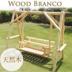 木製ブランコ 二人用 白木 家庭用 遊具 屋外 クリスマス プレゼント 冬休み 思い出 子供 庭 ふたり