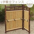 ショッピングガーデン 竹垣フェンス/DIY/目かくし竹フェンス/衝立/ガーデン/竹垣フェンス/竹垣