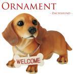 犬のオーナメント ウェルカムプレート付き ダックス茶 / ガーデニング / 置物 / 動物 / 玄関