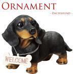 ショッピングオーナメント 犬のオーナメント ウェルカムプレート付き ダックス黒/ガーデニング/置物/動物/玄関