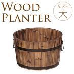 ショッピングガーデニング 木製 大型 樽プランター 大/大きい/樽/プランター/花壇/ガーデニング/