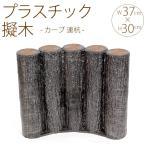 花壇柵 プラスチック擬木 連杭カーブ 5個セット/花壇/柵/土止め