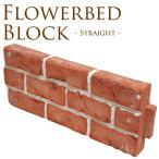 花壇ブロック レンガ調 ストレート 4個セット/土止め/花壇/柵/花壇ブロック