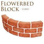 花壇ブロック レンガ調 カーブ 4個セット 土止め 花壇 柵 花壇ブロック