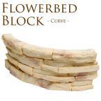 花壇ブロック パイ風 カーブ 4個セット 土止め 花壇 柵 花壇ブロック