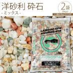砂利 / 砕石 / 庭 / ガーデニング / 洋風砕石砂利 ミックス 10kg×2袋