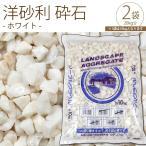 砂利 / 白 / 砕石 / 庭 / ガーデニング / 洋風砕石砂利 ホワイト 10kg×2袋