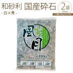 砂利 / 砕石 / 庭 / ガーデニング / 和風 / 国産砕石砂利 白×青 10kg×2袋