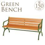 ガーデンベンチ 屋外 木製ベンチ パークベンチ 幅150cm