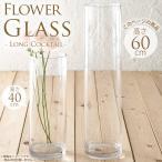 花瓶 ガラス おしゃれ フラワーベース 円柱 花器 シンプル クリア フラワーグラス ロング 高さ60cm