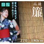 ショッピングすだれ 高級すだれ/竹/屋外/立て簾/日よけ/よしず/丈夫で長持ち/耐久性にすぐれた天然女竹のたて簾 270×180cm
