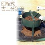 植木の土/ふるい/再利用/家庭菜園/ 古土再生ドラム
