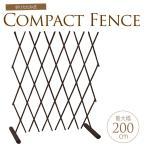 伸縮フェンス/ラティスフェンス/アイアン/折りたたみフェンス 最大幅200cm