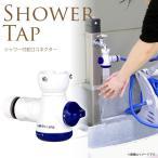 散水グッズ/便利/アイデア商品/水やり/ 蛇口コネクター シャワー付き