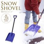 雪かきスコップ プラスチック シャベル 除雪用具 コンパクト除雪スコップ