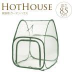 ミニ/温室/ビニール/家庭用ビニールハウス 幅65×奥行65×高さ85cm