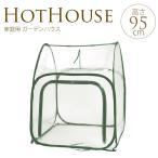 家庭用ビニールハウス w80×d80×h95cm 小型 ビニール 温室 ガーデンハウス ベランダ 保温 植物 守る