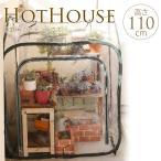 家庭用ビニールハウス w95×d95×h110cm 小型 ビニール 温室 ガーデンハウス ベランダ 保温 植物 守る