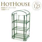 ミニ/温室/ビニール/家庭用ビニールハウス 3段棚タイプ 幅69×奥行49×高さ125cm