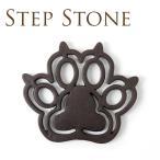 ステップストーン / 飛び石 / 踏み石 / 泥落とし /  猫足ガーデンステップ スチール製