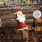 クリスマス 飾り オーナメント 雑貨 サンタクロース クリスマス オーナメント 飾り 装飾 サンタクロース  つかまりサンタさん ブリキ製
