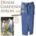 Yahoo!ガーデン用品屋さん作業着 男性用サイズ 大きいサイズ おしゃれ オシャレ デニム素材 ガーデンエプロン ロング
