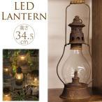 ランタン LED アンティーク ランプ LEDカンテラ 高さ34.5cm