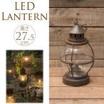 ランタン LED アンティーク ランプ LEDカンテラ 高さ27.5cm