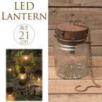 ランタン LED アンティーク ランプ LEDハンギングカンテラ 高さ21cm