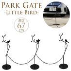 車止め ポール 駐車場 駐車禁止 バリケード おしゃれ オシャレ 小鳥のチェーンスタンド 3本セット