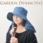 Yahoo!ガーデン用品屋さんガーデンハット 日除け デニム 帽子 日除けカバー付き デニムスタイルガーデンハット