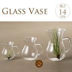 ガラスベース 花瓶 ガラス ピッチャー型 ピッチャー風 ガラスベース Mサイズ