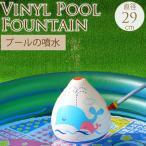 ビニールプール ふん水 水遊び ファウンテン プール【子供プール用ふん水シャワー】