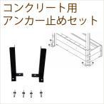ラティス 固定金具 プラスチック 樹脂製 プランター付きフェンス 補強スタンド コンクリート用 アンカー止めセット