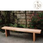 ウッドベンチ 自然 木製 ナチュラル 屋外 長椅子