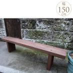 ウッドベンチ 自然 木製 ナチュラル 屋外 長椅子 枕木 木製ナチュラルベンチ 塗装仕上げ