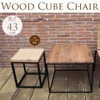 屋外 ガーデンチェア 天然木 キューブ  木製 チェア アイアン フレーム ウッドチェア おしゃれ 正方形